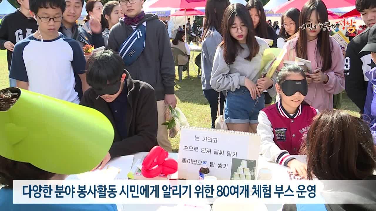 제18회 성남시 자원봉사 박람회