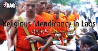 [3BAGtv] 라오스 루앙프라방의 탁발행렬 체험 (Religious Mendicancy in Luang Prabang)