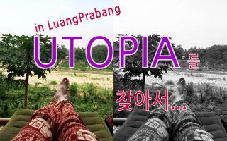 [3BAGtv] 유토피아를 찾아서~! Go to Utopia~!
