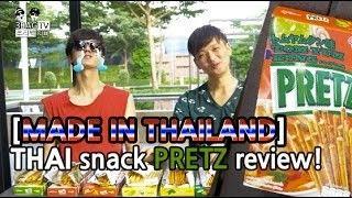 [MADE in THAI] 태국 과자 프레츠의 맛이 궁금하다!