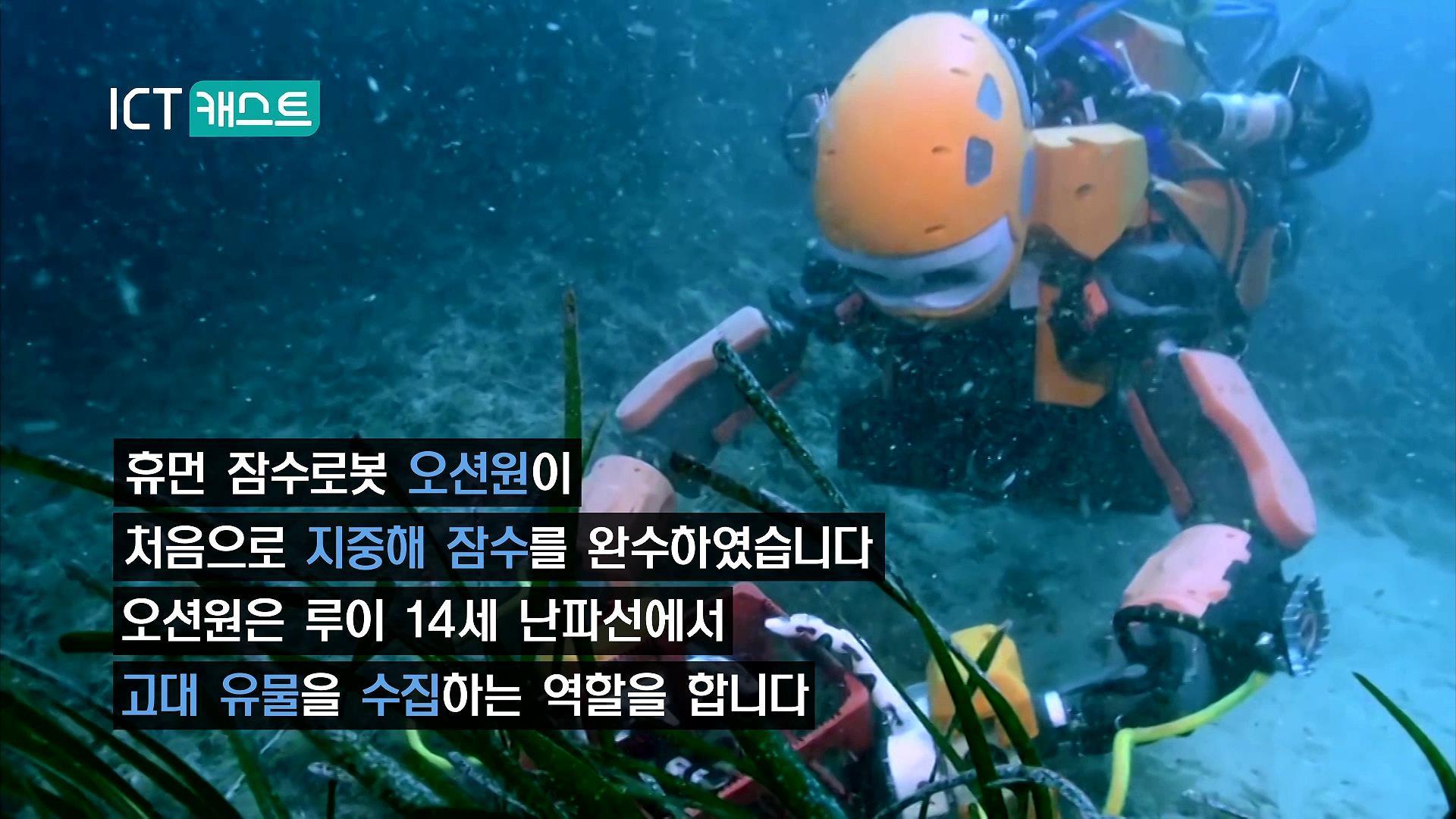 휴먼 잠수로봇 오션원 첫 지중해 잠수 완수_ICT 캐스트 5월 2주차