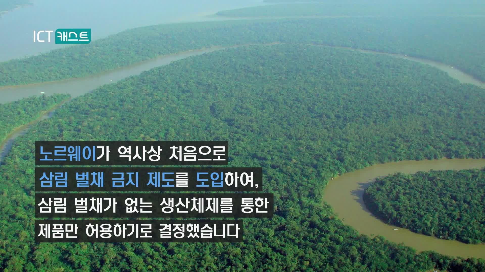 노르웨이 삼림 벌채 금지 제도 도입_ICT 캐스트 6월 4주차
