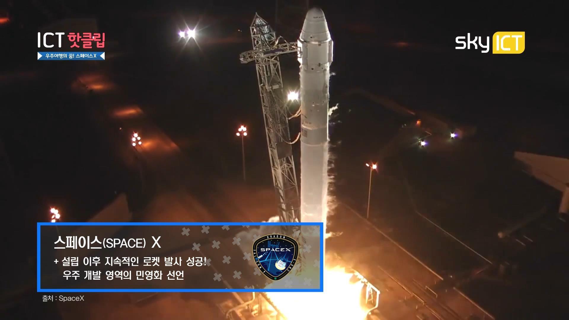 우주여행의 꿈! 스페이스X_ICT 핫클립 8월 4주차