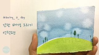 간단한 언덕 배경 그리기 _ To paint the background. watercolor il...