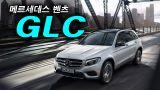 [모트라인] 벤츠suv GLC & GLK 변화의 핵심 후리기-1부