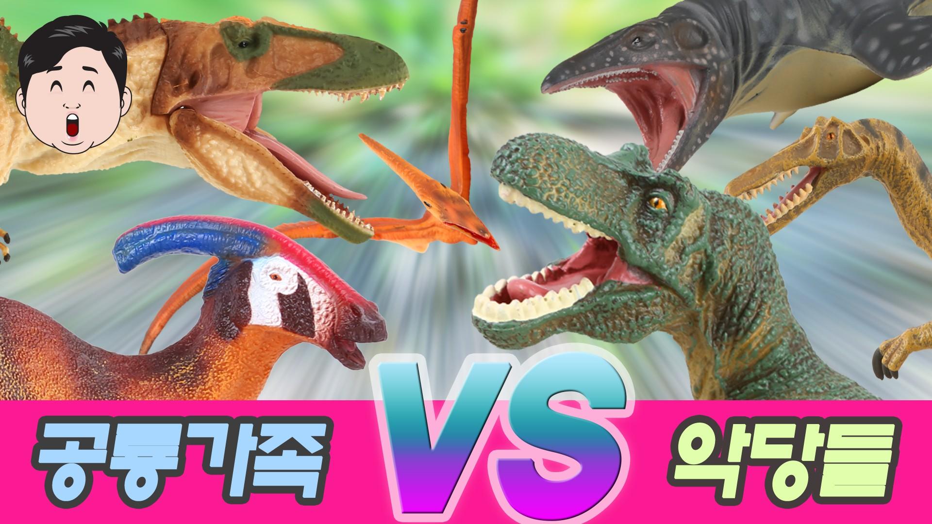 공룡가족 풀버전 1~5화, 엄마 아빠!  우리가 지켜줄게요! 어린이를 위한 공룡싸움 (꼬꼬스토이) 컬렉타 피규어