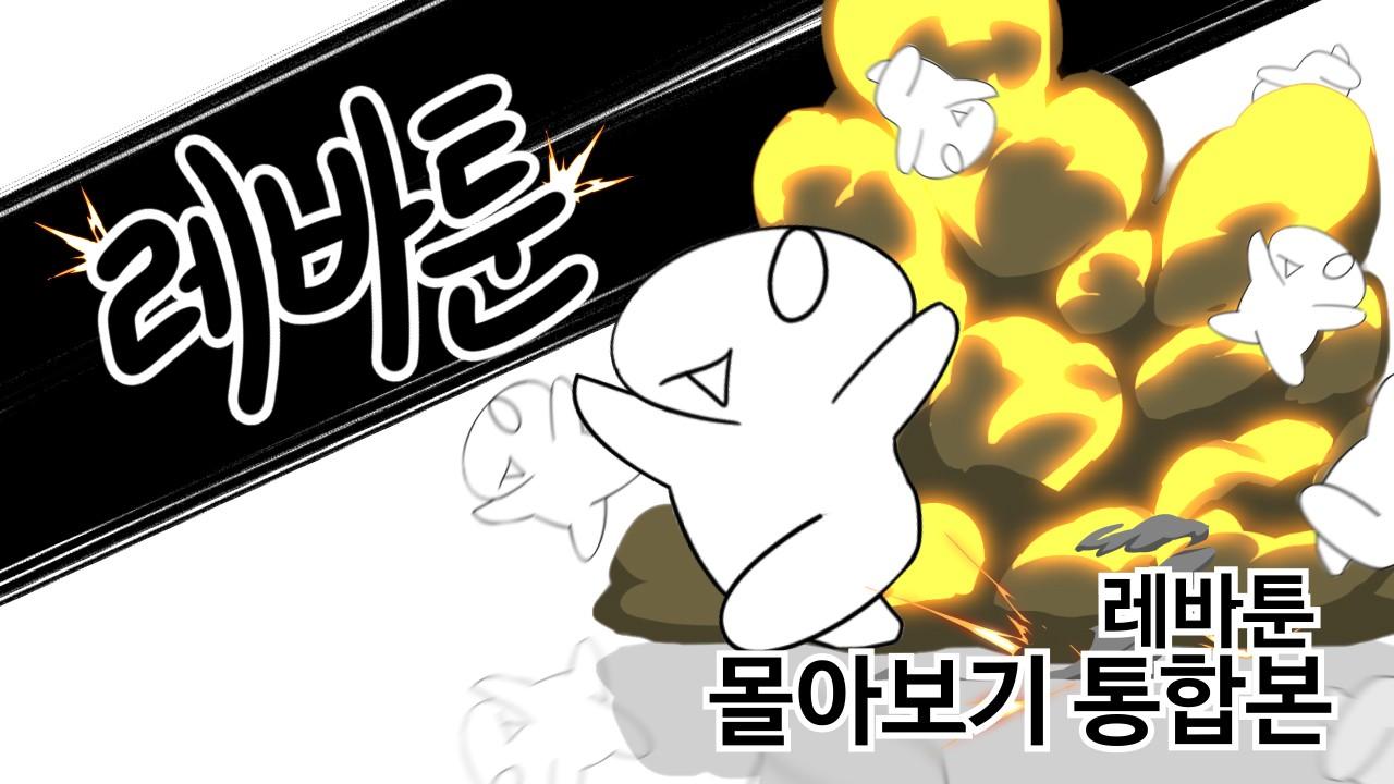 레바툰 몰아보기 #01 - 에피소드 1~27 (레진코믹스)