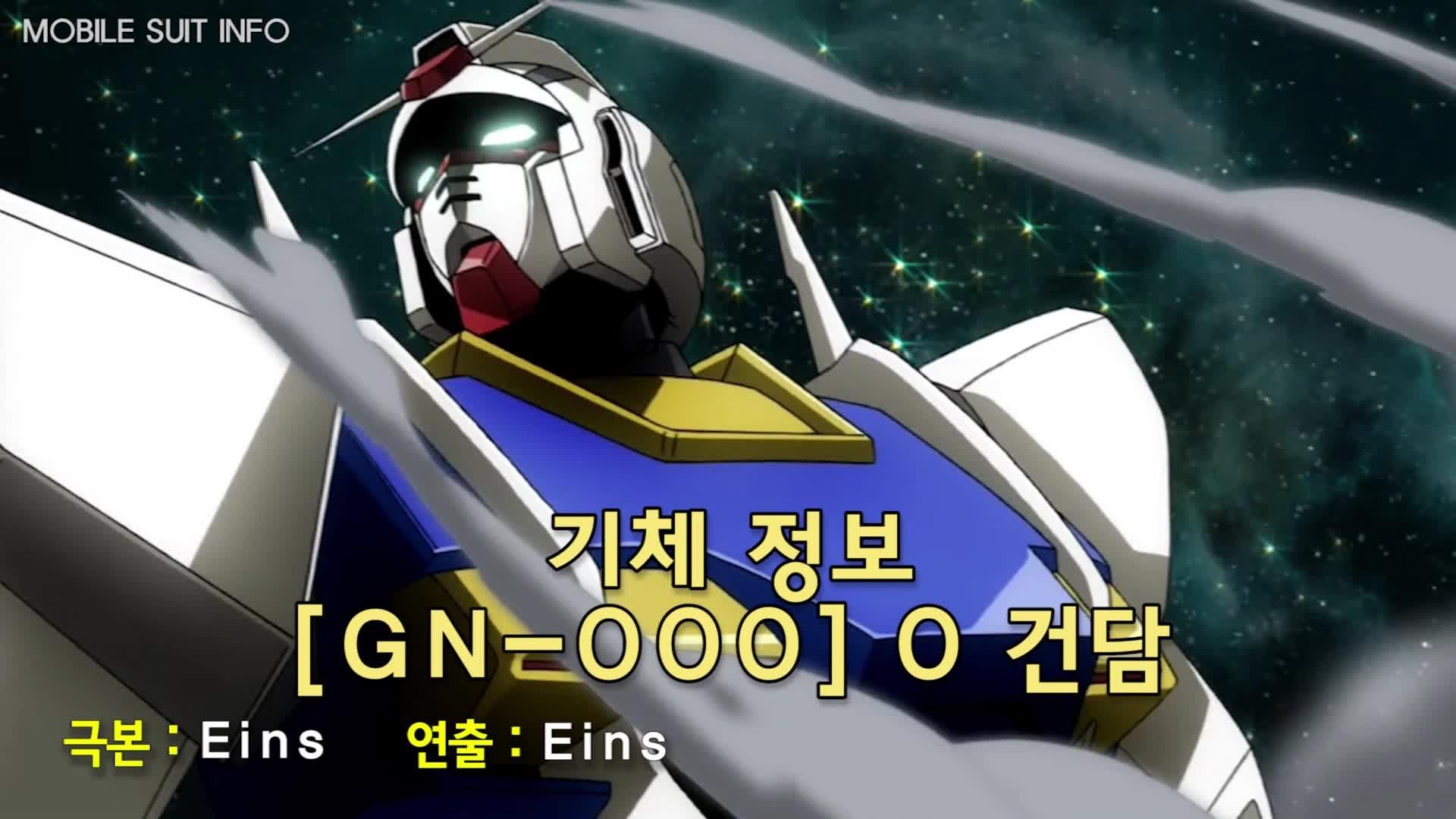 0건담 - 0 Gundam