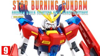 [REVIEW 2.0] HGBF 1/144 스타 버닝 건담 / STAR BURNING GUNDAM