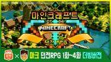 [렉스-포켓TV] 마인크래프트 던전 RPG 1화~4화 더빙버전 Minecraft
