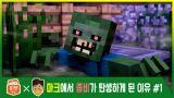 [렉스-포켓TV] 마크에서 좀비가 탄생하게 된 이유 #1
