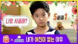 [클레버TV-포켓TV] 공감드라마 2화 - 내가 여친이 없는 이유 1/5
