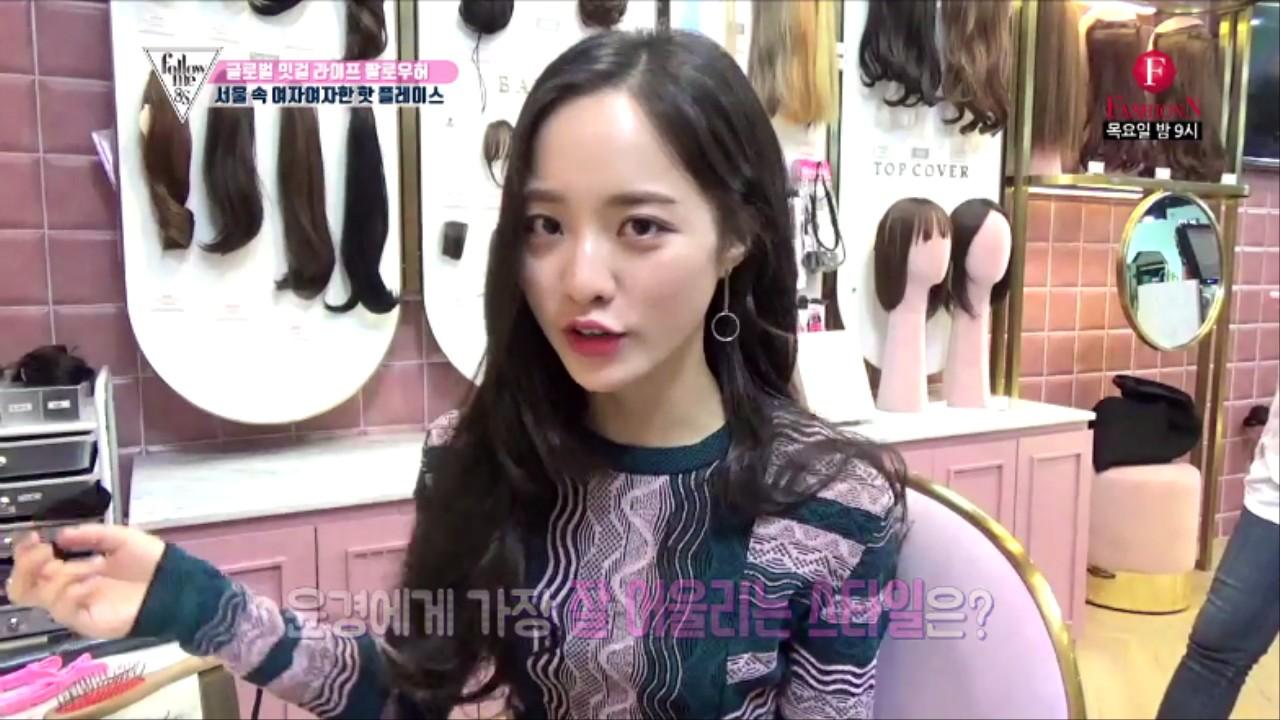 썸타고 싶은 그녀 배윤경, 여심저격 서울 핫플소개!  7회