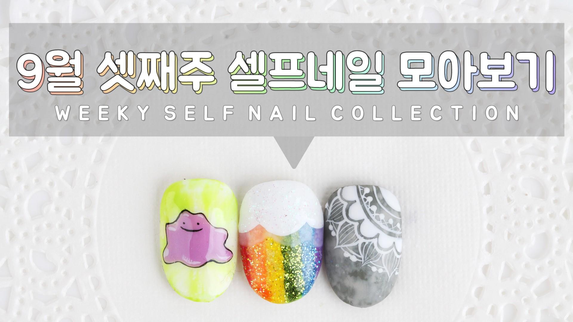 9월 셋째주 셀프네일 모아보기 / Weekly self nail art collection
