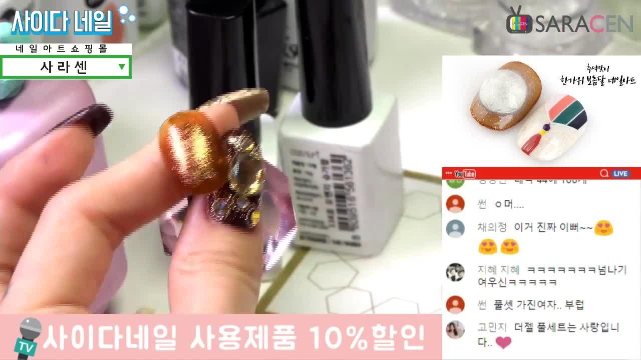 사이다 Live! - 추석맞이! 한가위 보름달 네일아트  / Full moon nail art