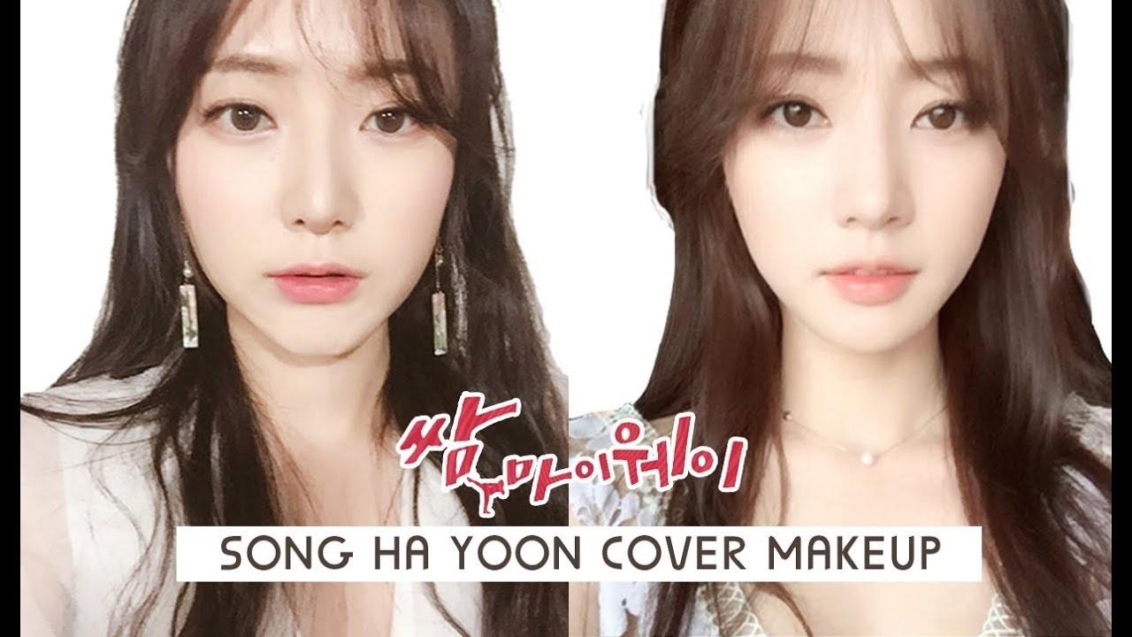 요청 쌈마이웨이 설희, 송하윤 커버 메이크업! Song Ha Yoon Cover Makeup ♡ Coco Riley 코코 라일리