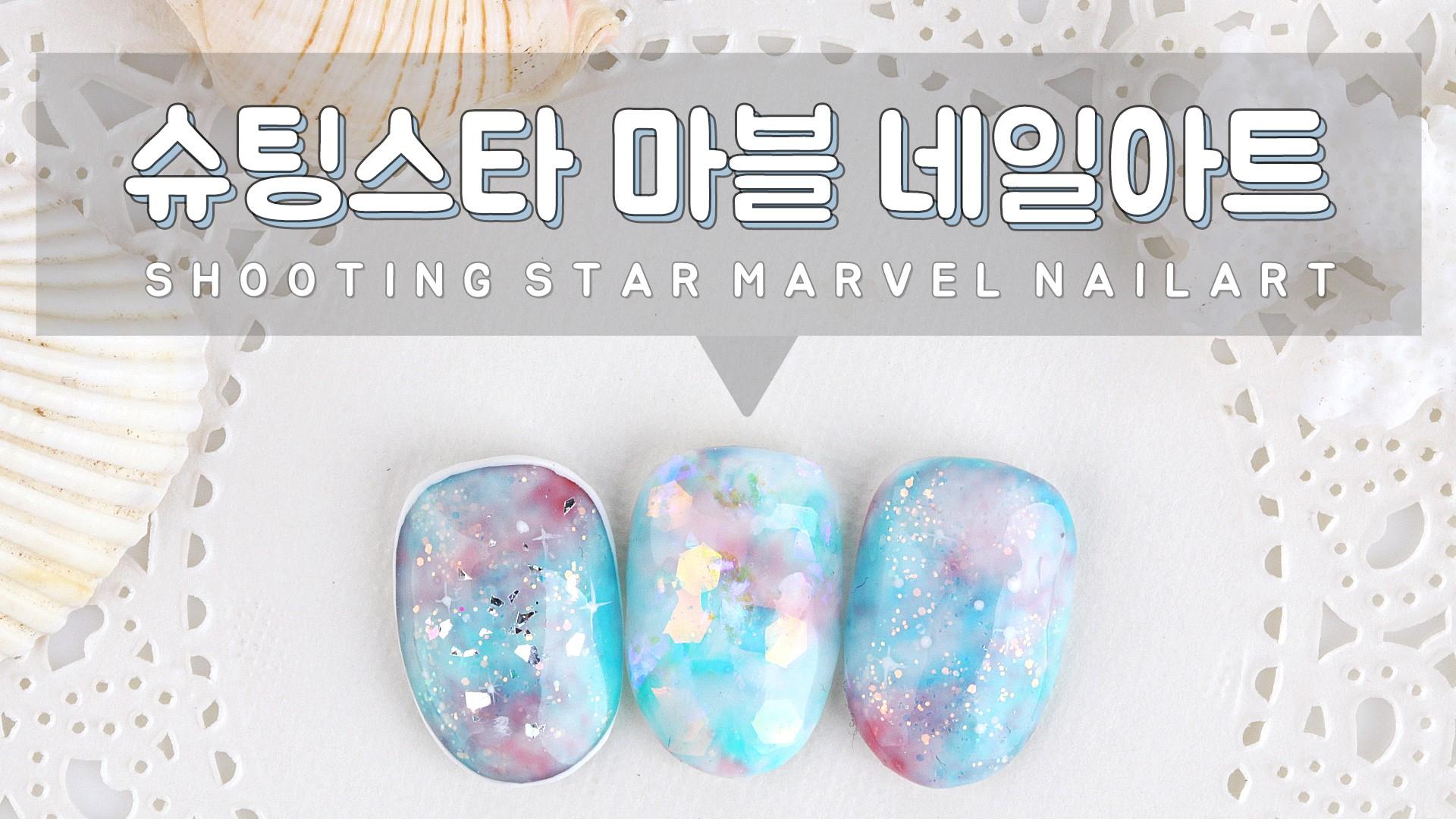 슈팅스타 마블 셀프네일 하는법 /Shooting star marble nail art