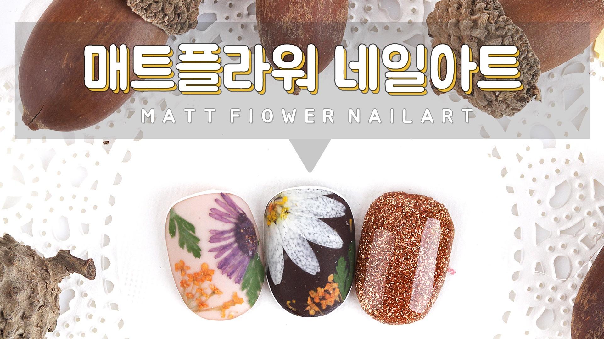 매트 플라워 셀프네일 하는법 / Matt flower nail art