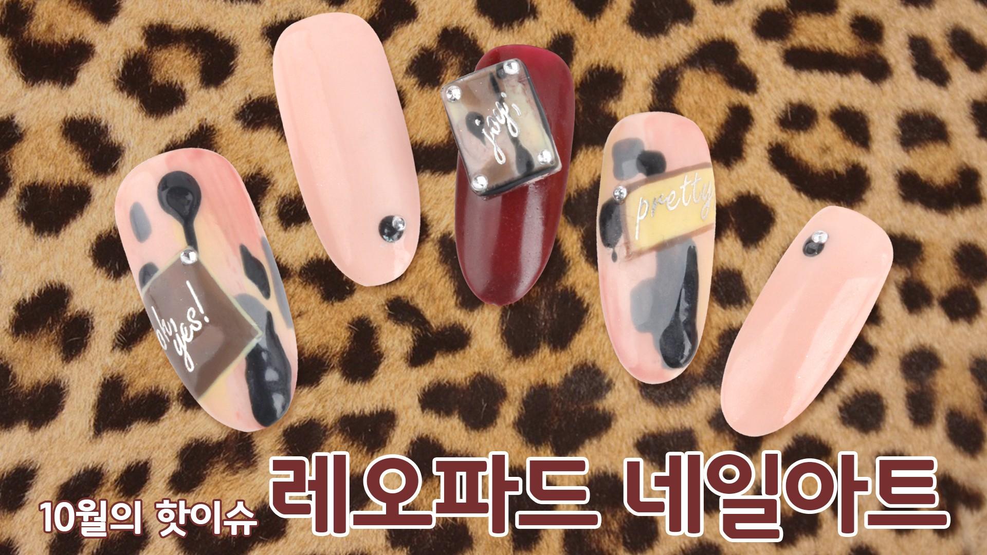 레오파드 네일 아트 / Leopard nail art