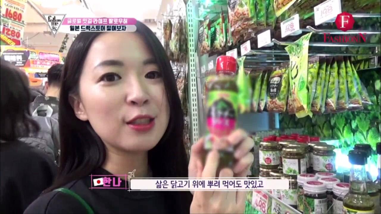 도쿄여자 한나, 숨은 맛집&편의점 신상템 털기!  8회