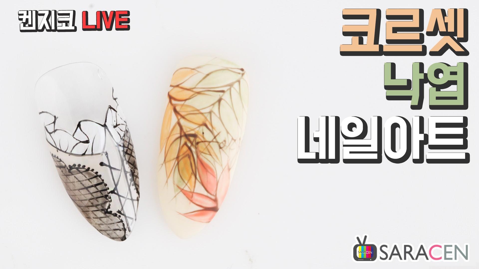 켄지코 Live! - 코르셋 , 낙엽 네일아트  / Corset , Leaves nail art