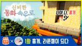 [유니픽셀-포켓TV] 신비한 동화속으로 EP01. 홍게, 라푼젤이 되다