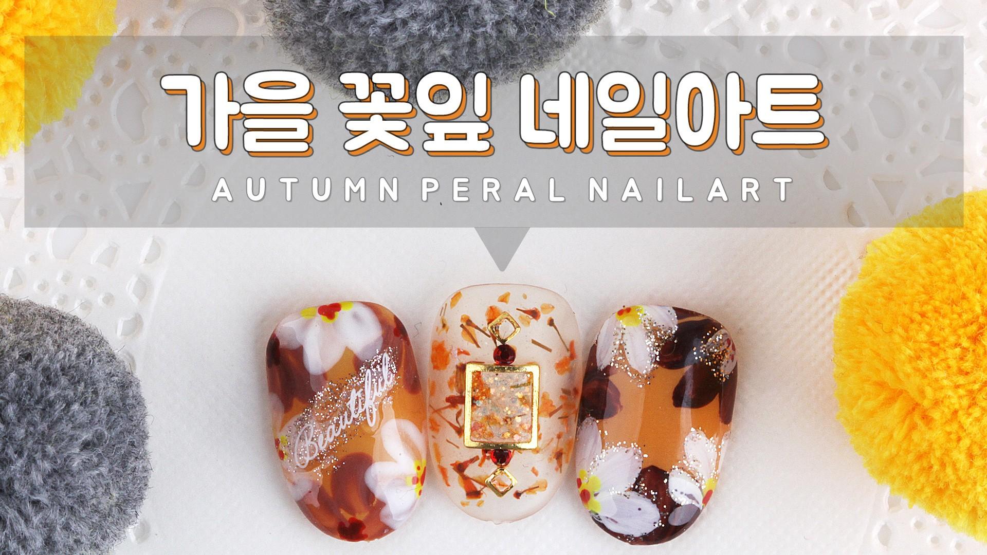 가을 꽃잎 셀프네일 하는법 / Autumn petals nail art