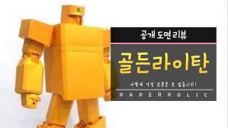 [공개도면 리뷰] 제100편 골든라이탄