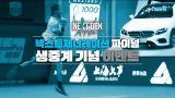 [이벤트] 응원하고 정현 YONEX 테니스 라켓&가방 받자!