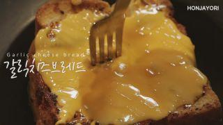 혼자요와 함께 하는 갈릭 치즈 브레드|Garlic Cheese Bread