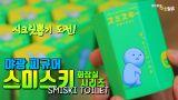 화장실에 나타난 졸귀 스미스키들♡ 새로운 신상 피규어를 소개합니다 | 소소일상 SOSO1SANG