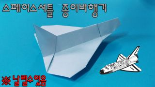 [비행가능] 날릴 수 있는 우주왕복선(스페이스셔틀) 종이비행기 만들기(접는방법)