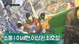 소풍 - 이세현, 이상권, 최호철 [artpot,아트팟] 7회