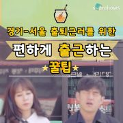 경기 - 서울 출퇴근러를 위한 편하게 출근하는 꿀팁!