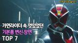 [라비의 TOP 5] 가면라이더 속 멋있었던 기본폼 변신 장면 TOP 7