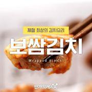 겨울의 아삭한 김치와 보쌈은 사랑이야♥ 보쌈김치 [만개의레시피]