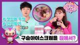 동글동글 구슬아이스크림 메이커로 체리, 로빈과 맛있는 간식 만들기 놀이! [SECRET ART MAKING TOYS]