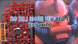 [UNBOXING] RG 죠니라이덴 전용 자쿠ll 내용물 살펴보기!
