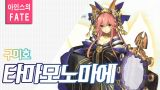 [FATE 정보] 구미호 - 타마모노마에