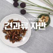 오독오독! 씹히는 맛이 예술♥ 견과류자반 [만개의레시피]