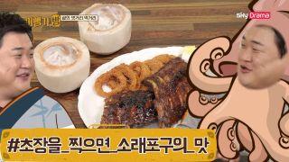 먹어봤는괌? '바비큐&코코넛 회' #역시_김준혁_리스펙 [여행가.방] 4회