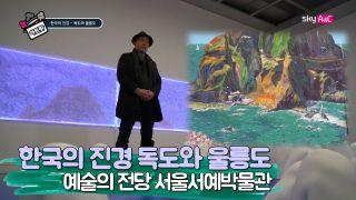 서울서예박물관 '한국의 진경 - 독도와 울릉도' [artpot,아트팟] 10회