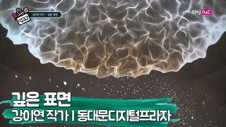 동대문디지털프라자(DDP) '깊은 표면' 강이연 작가 [artpot,아트팟] 10회
