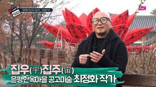 은평한옥마을 공고미술 프로젝트 '최정화 작가' [artpot,아트팟] 10회