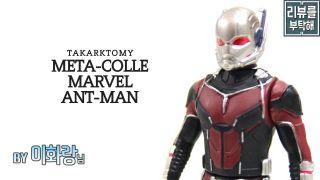 [리뷰를 부탁해 163탄] 타카라토미 메타코레 앤트맨 / TAKARATOMY META-COLLE Ant-Man
