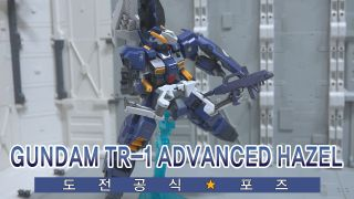 [도전 공식★포즈] HG 건담 TR-1 어드밴스드 헤이즐 / GUNDAM TR-1 ADVANCED HAZEL