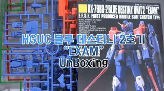 [UNBOXING] HGUC 블루 데스티니 2호기 내용물 살펴보기!