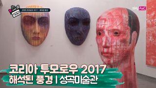 성곡미술관 '코리아 투모로우 2017 - 해석된 풍경' [artpot,아트팟] 10회