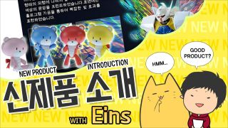 [180117][HOLIC NEWS] 신제품 소개 with 아인스 - New Products Info. with Eins