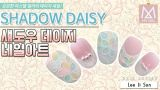 [My gel] 섀도우데이지 / Shadowdaisy NailArt